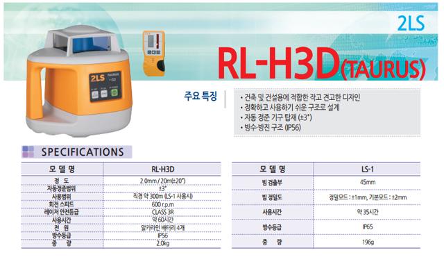 RL-H3D 사양.jpg