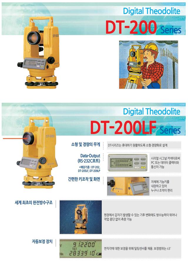 DT-200카다로그.jpg