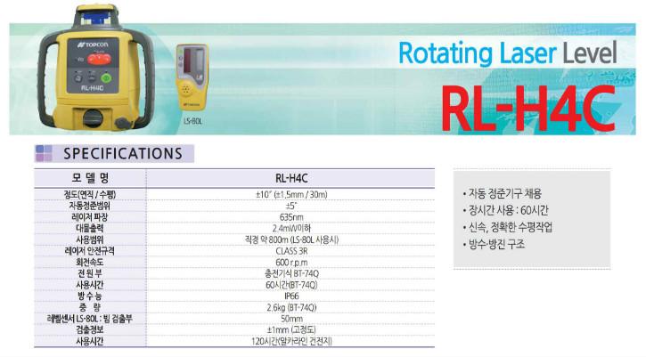 RL-H4C 카다로그.jpg